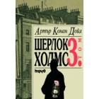 Шерлок Холмс - том III