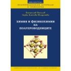 Химия и физикохимия на полупроводниците