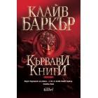 Кървави книги том 1