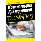 Компютърна Грамотност for Dummies