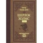 Шерлок Холмс - том I ЛУКС