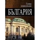 "Голяма енциклопедия ""България"" - 3 том"