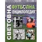 Световна футболна енциклопедия - трето преработено и допълнено издание