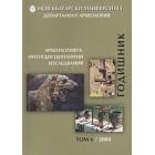 Годишник том 6/2004: Археологията - Интердисциплинни изследвания