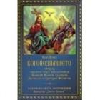 Богопознанието според светите отци кападокийци