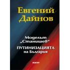 Моделът Станишев Путинизацията на България