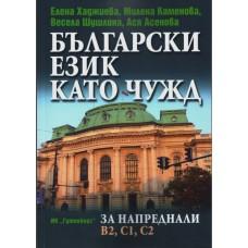 Български език като чужд за напреднали B2, C1, C2