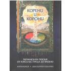 Корени и корони. Перуанска поезия от Гонсале Прада до Вайехо