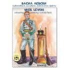 Васил Левски. Оцветяване, рисуване, любопитни факти. Vasil Levski. Colouring, painting, curious facts. Поредица: Съкровищата на България
