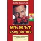 МЪЖЪТ СЛЕД 40-ТЕ