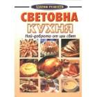 Световна кухня: Най - доброто от цял свят
