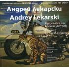 Съврменно българско изкуство. Имена: Андрей Лекарски
