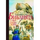 Библията в 365 истории за деца