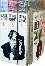 Шерлок Холмс – комплект
