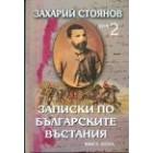 Записки по българските въстания 2 том