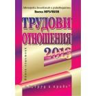 Трудови отношения 2013 г. - книга + диск