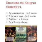 Книгите на Хенрик Сенкевич - комплект