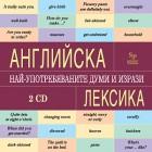 Английска лексика - аудиокурс