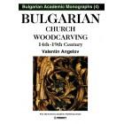 Българска църковна дърворезба / Bulgarian church woodcarving 14th-19th century