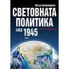 Световната политика след 1945