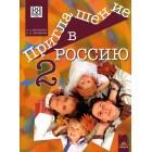 Приглашение в Россию 2, учебник по руски език за 8. клас
