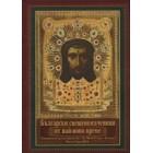 Български свещеномъченици и изповедници за вярата от най-ново време - том 7