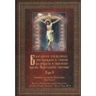 Български свещеномъченици и изповедници за вярата от най-ново време - том 9