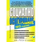 Социално осигуряване 2013 г. + CD