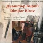 Съвременно българско изкуство. Имена: Димитър Киров